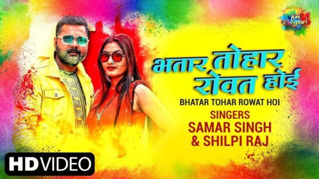 Bhatar Tohar Rowat Hoi Lyrics - Samar Singh