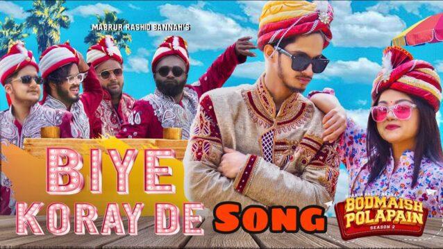 Biya Koray De (বিয়া করায় দে) Lyrics - Shovon Roy