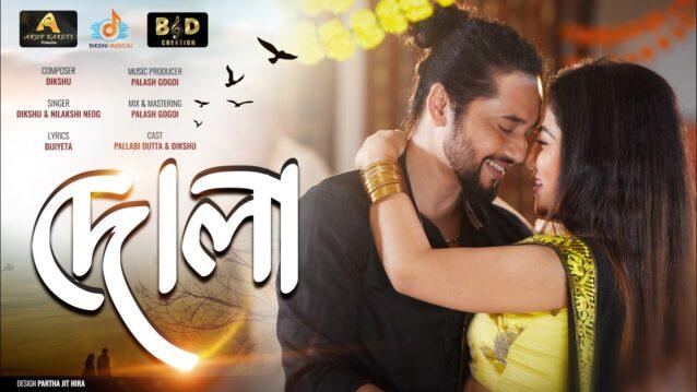 Dola Lyrics - Dikshu x Nilakshi Neog