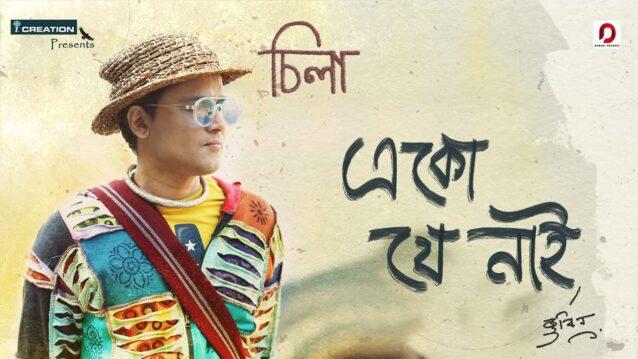 Eku Je Nai Lyrics - Zubeen Garg