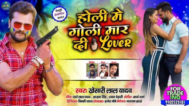 Holi Me Goli Maar Di Lover Lyrics - Khesari Lal Yadav