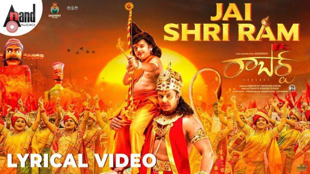 Jai Shri Ram Lyrics - Roberrt | Swarag Keerthan
