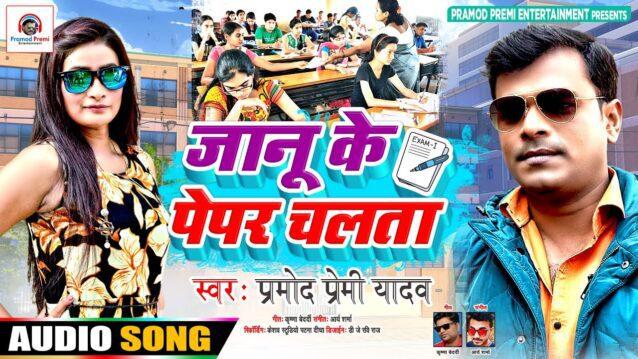 Janu Ke Pepar Chalta Lyrics - Pramod Premi Yadav