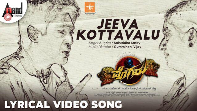Jeeva Kottavalu Lyrics - Pogaru | Aniruddha Sastry