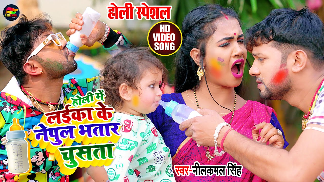 Laika Ke Nepul Bhatar Chusata Lyrics - Neelkamal Singh
