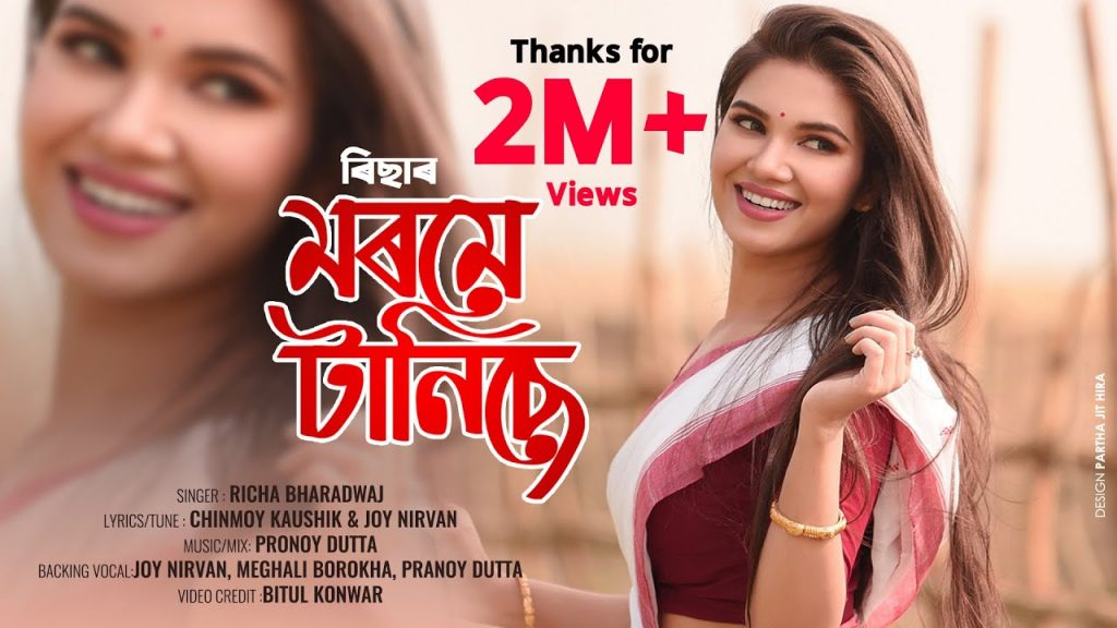 Morome Tanise Lyrics - Richa Bharadwaj