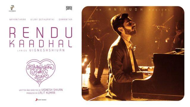 Rendu Kaadhal Lyrics - Kaathuvaakula Rendu Kaadhal