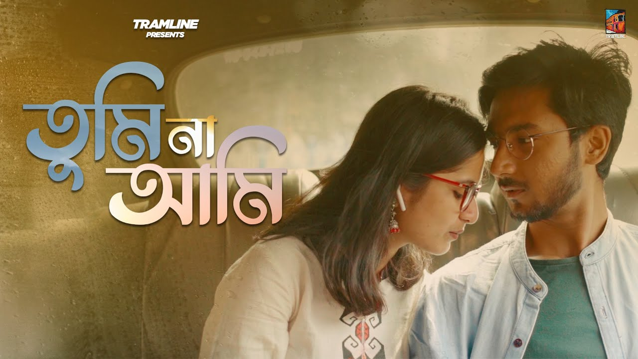 Tumi Na Ami (তুমি না আমি) Lyrics - Rahul Dutta