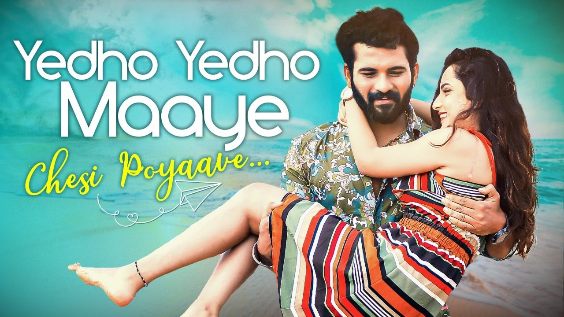 Yedho Yedho Maaye Chesi Poyaave Lyrics - Akhil Sarthak