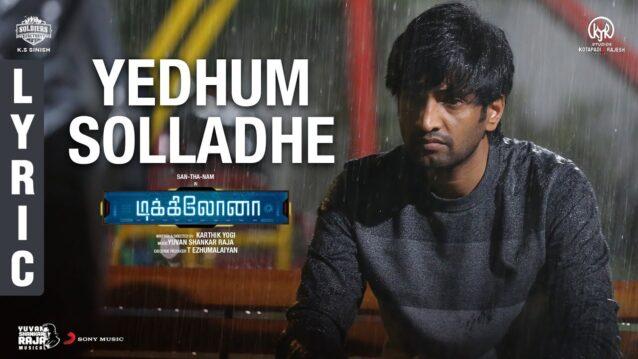 Yedhum Solladhe Lyrics - Dikkiloona