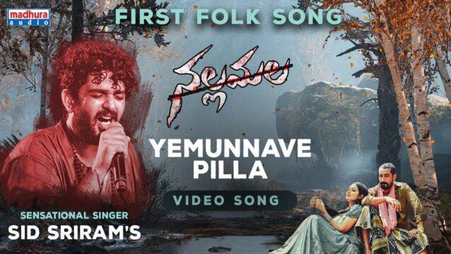 Yemunnave Pilla Lyrics - Nallamalla | Sid Sriram