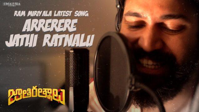 Arrerere Jathi Ratnalu Lyrics - Ram Miryala