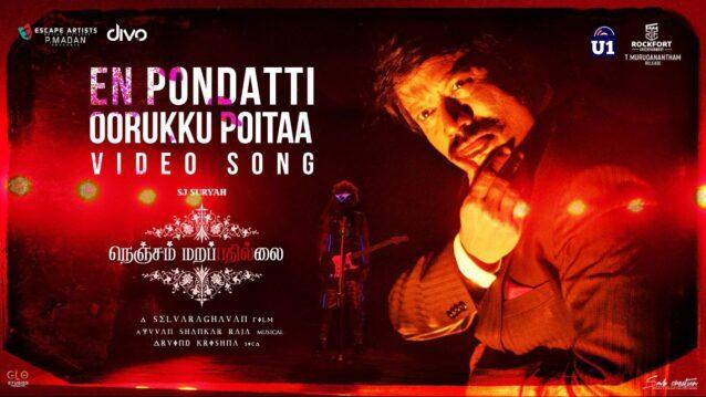 En Pondatti Ooruku Poita Lyrics - Nenjam Marappathillai