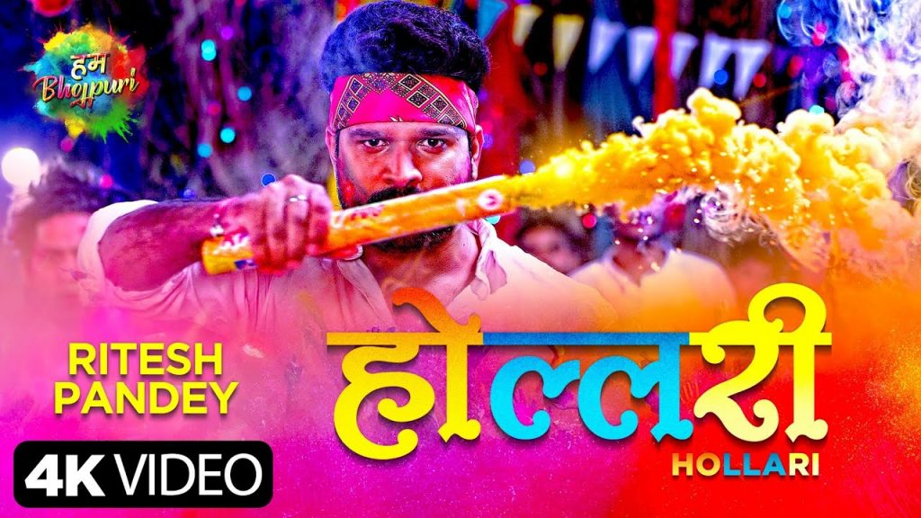 Hollari Lyrics - Ritesh Pandey