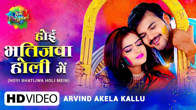 Hoyi Bhatijwa Holi Mein Lyrics - Arvind Akela Kallu