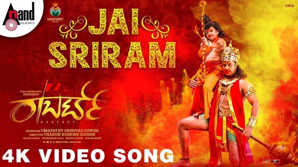 Jai Sriram Lyrics - Roberrt | Shankar Mahadevan