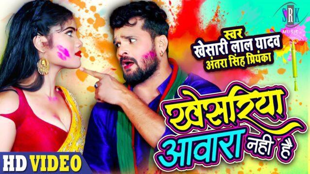 Khesariya Awara Nahi Hai Lyrics - Khesari Lal Yadav