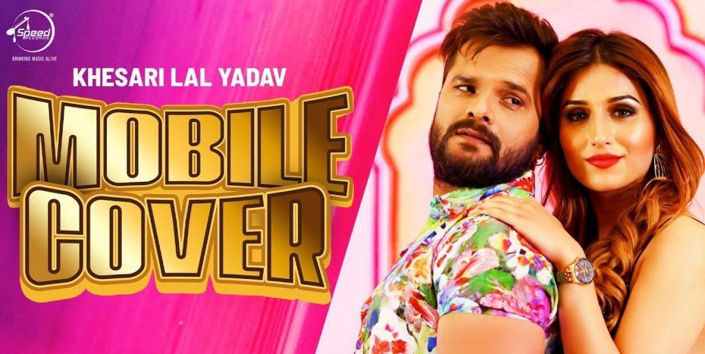 Mobile Cover Lyrics - Khesari Lal Yadav