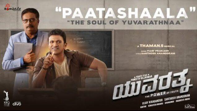 Paatashaala Lyrics - Yuvarathnaa