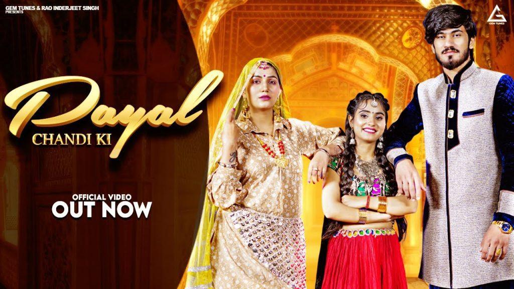 Payal Chandi Ki Lyrics - Renuka Panwar | Sapna Choudhary