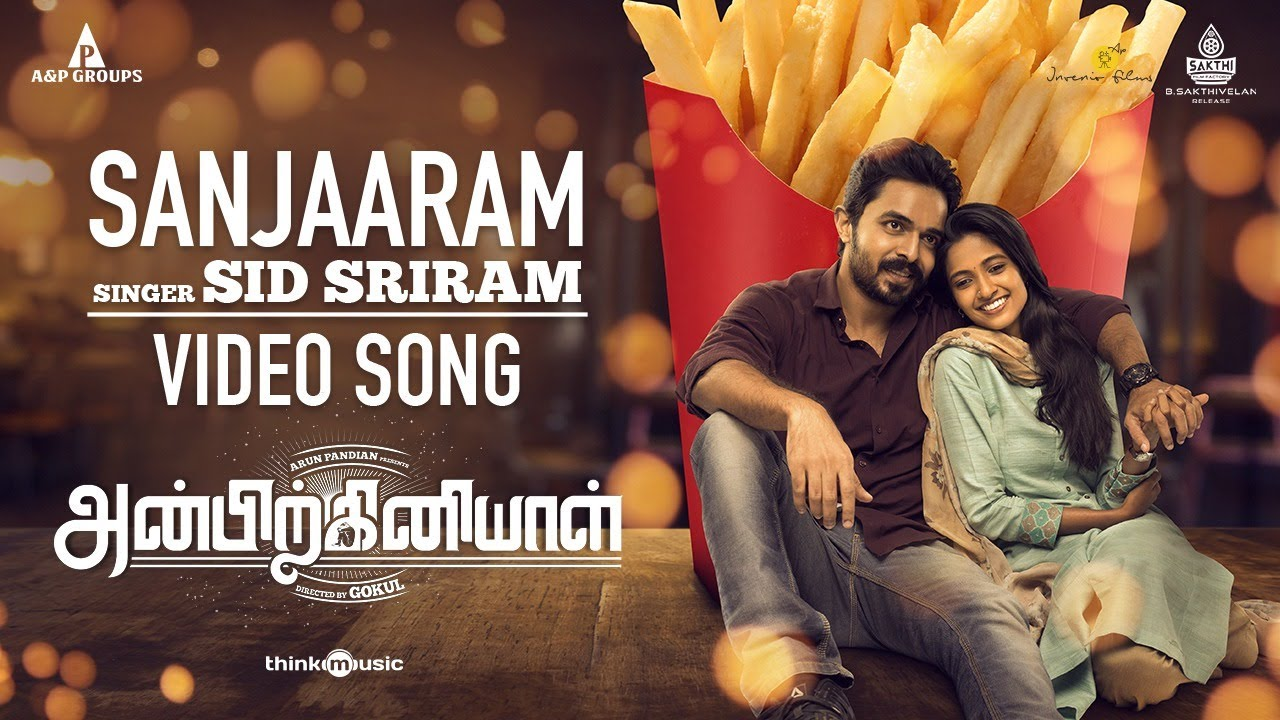 Sanjaaram Lyrics - Anbirkiniyal | Sid Sriram