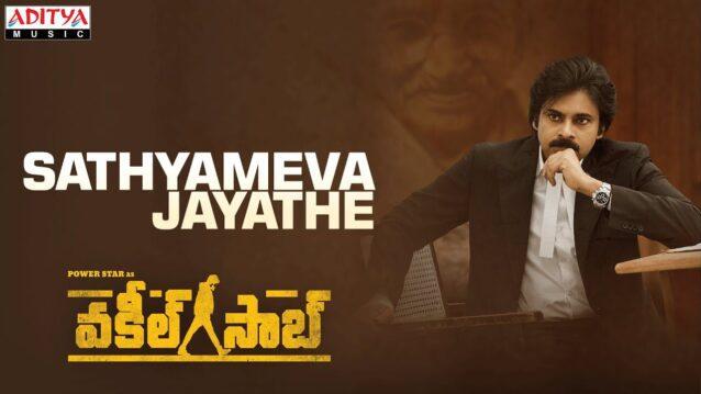 Sathyameva Jayathe Lyrics - Vakeel Saab