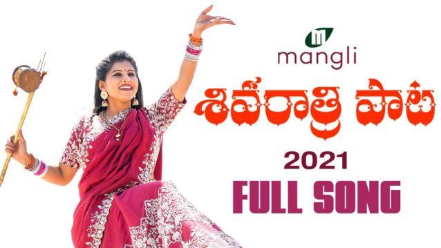 Shivaratri Song 2021 Lyrics - Mangli