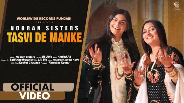 Tasvi De Manke Lyrics - Nooran Sisters