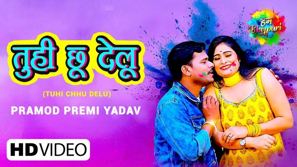 Tuhi Chhu Delu Lyrics - Pramod Premi Yadav