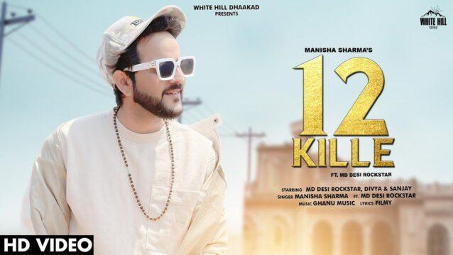 12 Kille Lyrics - Manisha Sharma