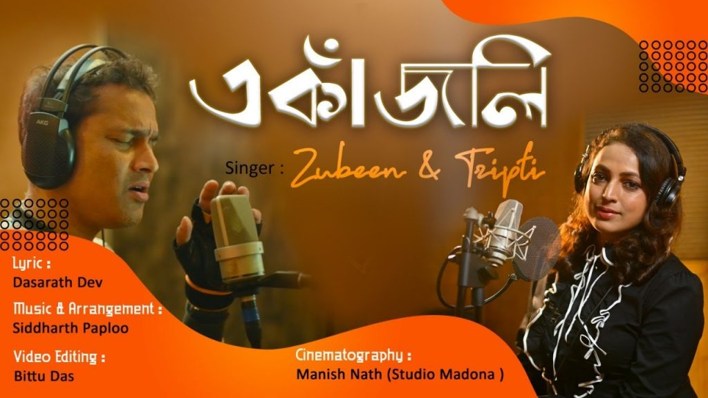 Ekajolee Lyrics - Zubeen Garg ft. Tripti