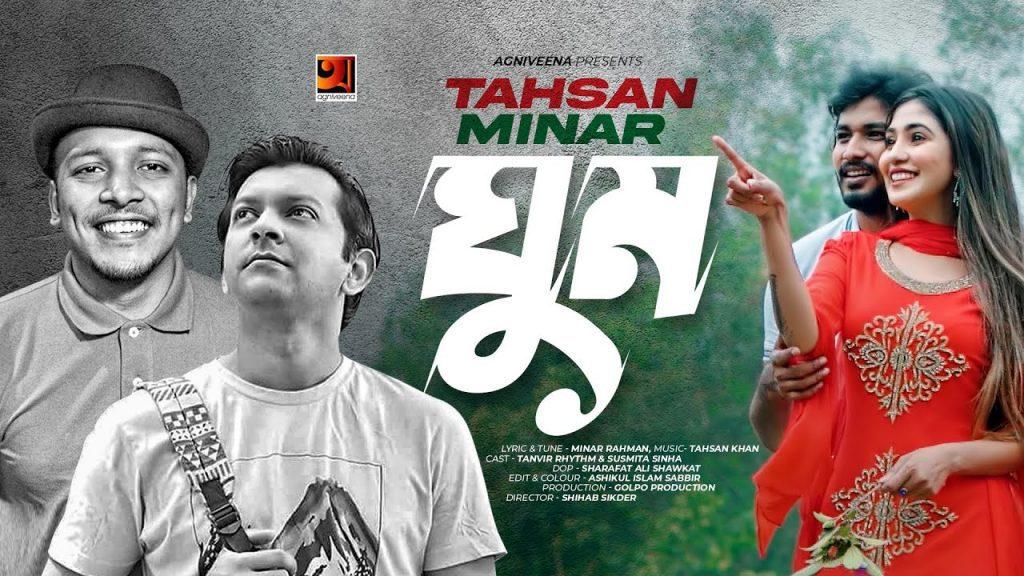 Ghum (ঘুম) Lyrics - Tahsan x Minar Rahman