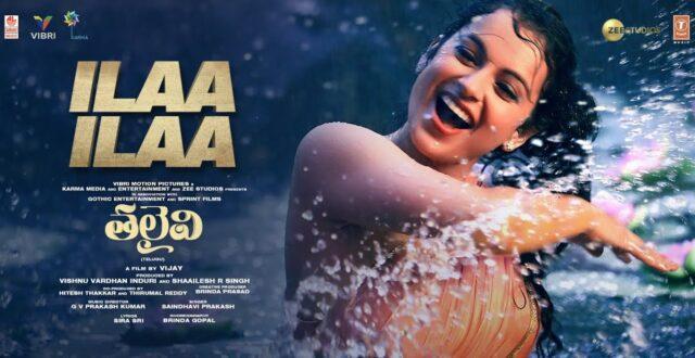 Ilaa Ilaa Lyrics - Thalaivi | Kangana Ranaut