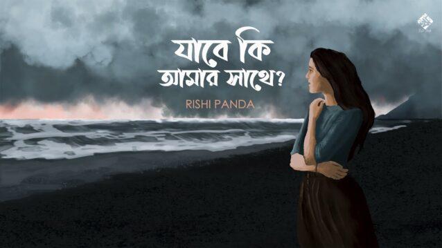 Jabe Ki Amar Sathe (যাবে কি আমার সাথে) Lyrics - Rishi Panda