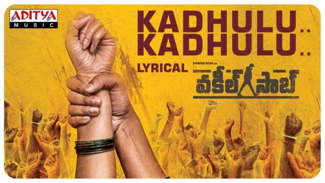 Kadhulu Kadhulu Lyrics - Vakeel Saab   Sri Krishna