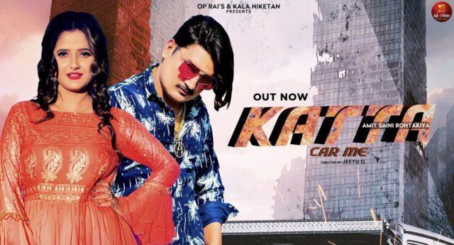 Katta Car Me Lyrics - Amit Saini Rohtakiya