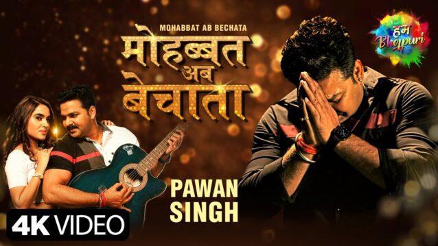 Mohabbat Ab Bechata Lyrics - Pawan Singh