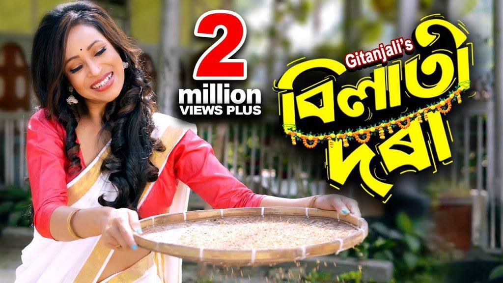 Bilati Dora Lyrics - Gitanjali Das