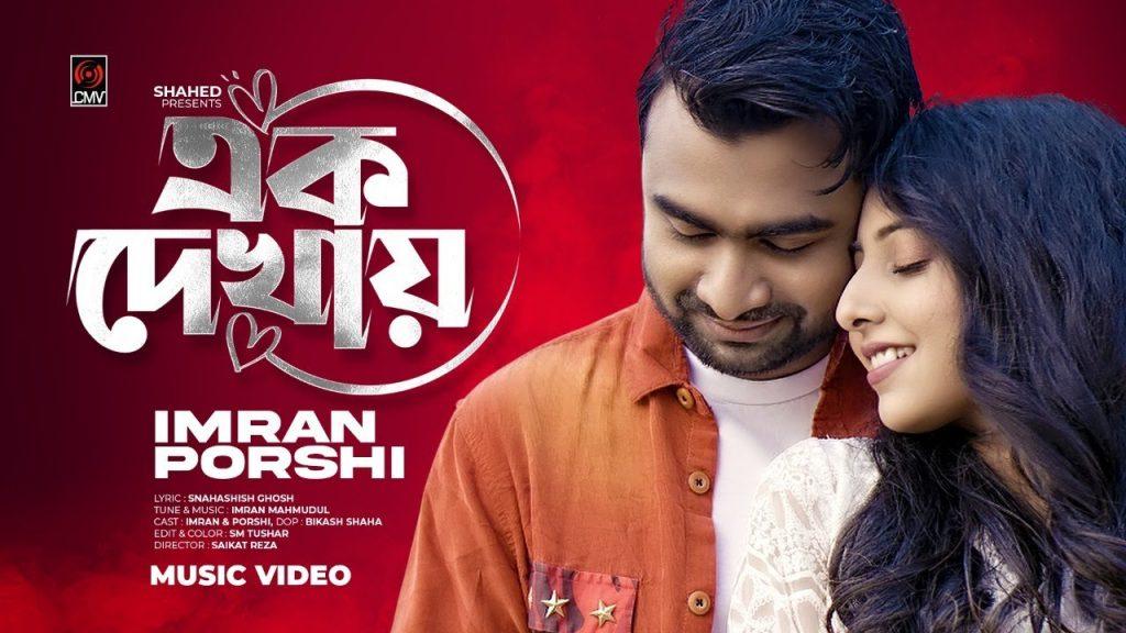 Ek Dekhay (এক দেখায়) Lyrics - Imran Mahmudul, Porshi