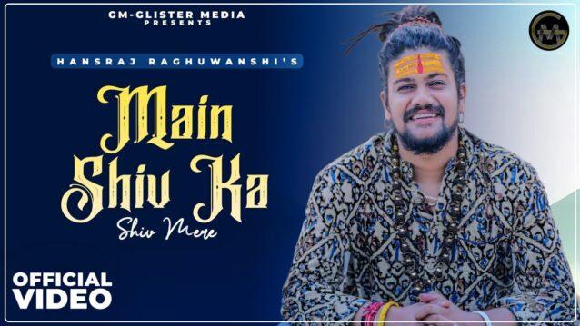 Main Shiv Ka Shiv Mere Lyrics - Hansraj Raghuwanshi