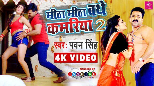 Mitha Mitha Bathe Kamariya 2 Lyrics - Pawan Singh