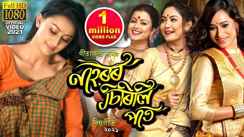 Nahoror Sirili Paat Lyrics - Gitanjali Das