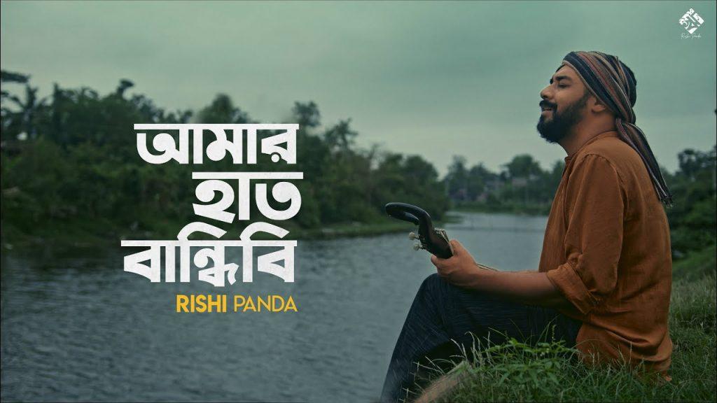 Amar Haat Bandhibi Lyrics - Rishi Panda