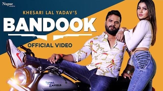 Bandook Lyrics - Khesari Lal Yadav