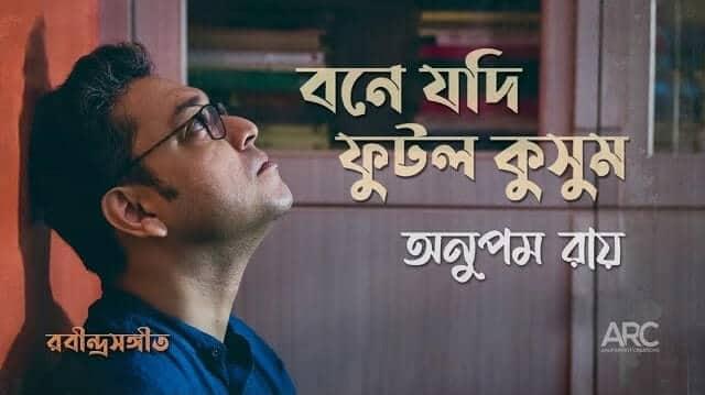 Bone Jodi Phutlo Kusum Lyrics - Anupam Roy