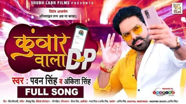 Kunwar Wala DP Lyrics - Pawan Singh, Ankita Singh