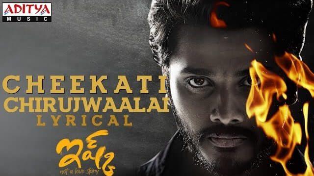 Cheekati Chirujwaalai Lyrics - Ishq | Anurag Kulkarni