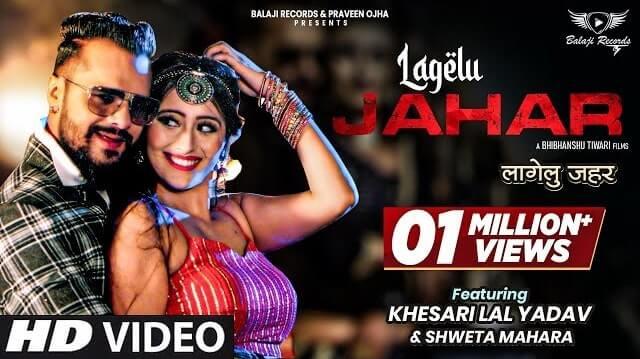 Lagelu Jahar Lyrics - Khesari Lal Yadav, Shilpi Raj