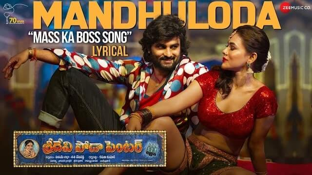 Mandhuloda Lyrics - Sridevi Soda Center