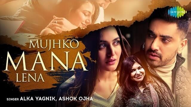 Mujhko Mana Lena Lyrics - Alka Yagnik | Ashok Ojha